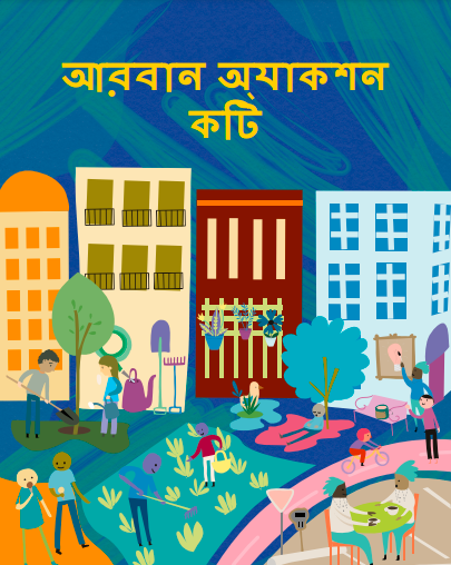 Urban Action Kit Bengali