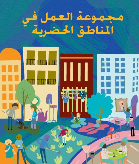 Urban Action Kit Arabic