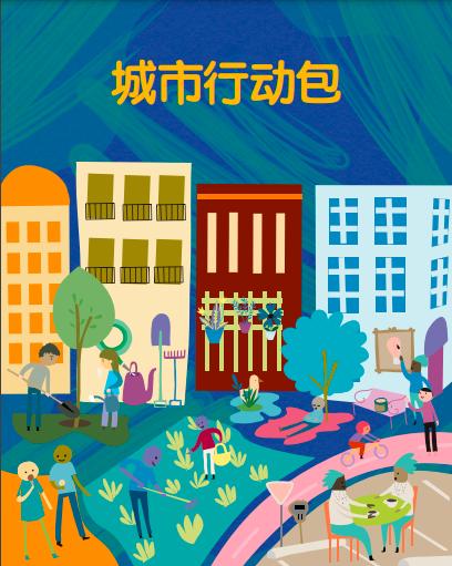Urban Action Kit Chinese