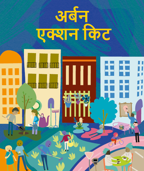 Urban Action Kit Hindi